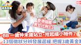 【兒童發展遲緩】掌握13徵狀助評估發展進度 3歲是黃金治療期!   MamiDaily 親子日常