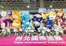 世界最大實體旅展在台灣-嘉年華會樂園化 2020 ITF台北國際旅展10/30開鑼 - 產業特刊