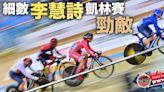 【東京奧運】「女車神」凱林賽「攔路虎」逐個捉