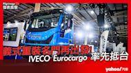 【發表直擊】義式重裝名門再出發!2021 IVECO Eurocargo率先抵台
