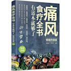 痛風食療全書 有這本就夠了 保養保健 防治痛風食譜 痛風病人飲食原則 痛風飲食調理 飲食菜譜大全指南 痛風病人如何飲食 圖書籍