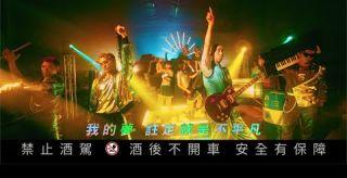 美秀集團 Amazing Show - 金光閃閃 Golden Spirit【Official Music Video】中華奧會/台灣啤酒2020東京奧運中華隊應援曲