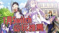 21年1月遊戲推薦 128+1 款遊戲【Switch】
