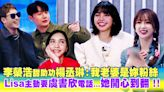 李榮浩甜助功楊丞琳:我老婆是妳粉絲 Lisa主動要虞書欣電話...她開心到翻!!