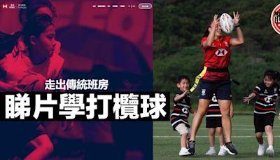 「滙豐欖球體驗」計劃推網上平台 提供有趣學習影片