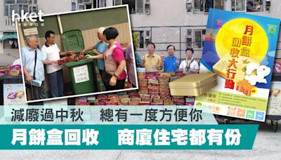 【中秋節2021】減廢過中秋 月餅盒回收 商廈住宅都有份 總有一度方便你 - 香港經濟日報 - 理財 - 精明消費