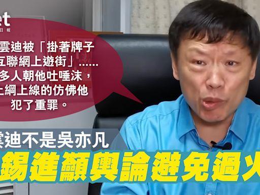 「李雲迪畢竟不是吳亦凡」 胡錫進勸輿論別太過火 - 香港經濟日報 - 中國頻道 - 社會熱點