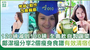 【蔬菜汁食譜】120磅减到100磅 全靠飲自製蔬菜汁 鄺潔楹分享排毒瘦身食譜 有效清宿便 | 營養食療 | Sundaykiss 香港親子育兒資訊共享平台