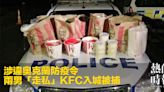 涉違奧克蘭防疫令 兩男「走私」KFC入城被捕