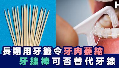 【牙科保健】小心牙籤使牙肉受損萎縮 牙線棒可以代替牙線嗎?