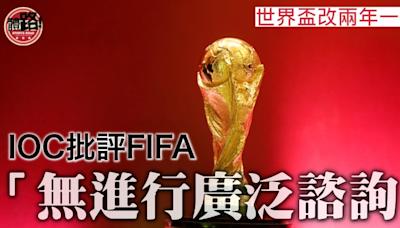 【足球】對 FIFA 兩年一度世盃建議感憂慮 IOC:影響運動多元發展   體路報道   立場新聞
