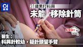 10人周六接種疫苗後送院 31歲男子打科興後針筒未能移除要入院