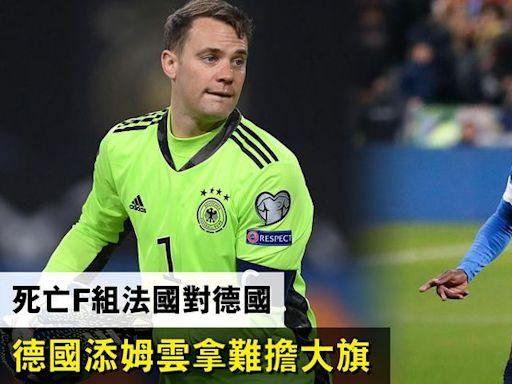 歐國盃死亡F組今晚法國對德國丨麥巴比簡迪控制法國攻守 德國添姆雲拿難擔大旗︱Esquire HK