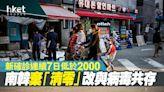 【南韓疫情】改與病毒共存 新確診連續7日低於2000 - 香港經濟日報 - 即時新聞頻道 - 國際形勢 - 環球社會熱點