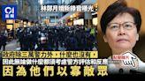 【逃犯條例】林鄭再有錄音流出:政府除了三萬警力什麼也沒有