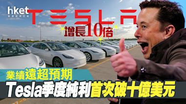 【Tesla業績】Tesla業績超預期 純利首次破十億美元、增長10倍 投資Bitcoin蝕2300萬美元 - 香港經濟日報 - 即時新聞頻道 - 即市財經 - 股市