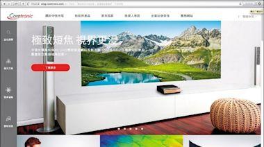 中光電Q2 EPS1.4元 越南二廠年底動工 - 自由財經