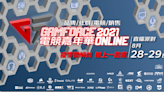 一起吸收 PC 新知識 GAMFORCE 2021 電競嘉年華 線上活動開跑