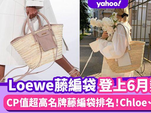 名牌手袋|Loewe藤編袋登上6月熱搜潮物!CP值超高名牌藤編袋排行榜 Chloe、Prada都上榜