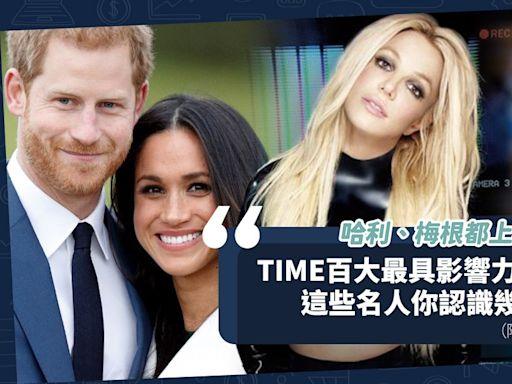 TIME 100|《時代雜誌》2021年百大最具影響力人物名單出爐!除哈里和梅根外,這些名人你都認識嗎?(附詳細名單) | 小薯茶水間