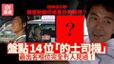 他來自江湖|盤點14位娛圈的士司機 周星馳「數雞仔」成業界榜樣
