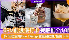 【聖誕大餐2020】6PM前浪漫打卡餐廳推介10間 $758位包...