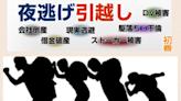 日本另類搬屋公司 搬屋總在夜間 目標顧客都是她們這一群