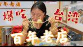 影/中國人妻吃爆台中百年老店 揭米其林級美味秘訣