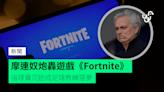 摩連奴炮轟遊戲《Fortnite》 指球員沉迷成足球教練惡夢