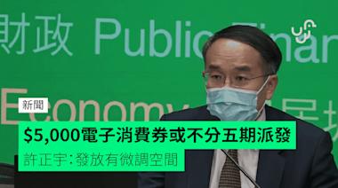 $5,000電子消費券或不分五期派發 許正宇:發放有微調空間 - 香港 unwire.hk