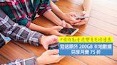 中國移動香港勁送額外 200GB 本地數據