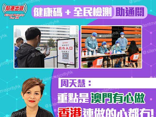 健康碼+全民檢測助通關 周天慧: 重點是澳門有心做 香港連做的心都冇!