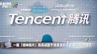 網信辦與廣電總局出手了 網絡遊戲被指是「精神鴉片」 騰訊(00700.HK)急瀉