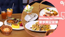 尖沙咀K11 MUSEA Afternoon Tea TEARO...