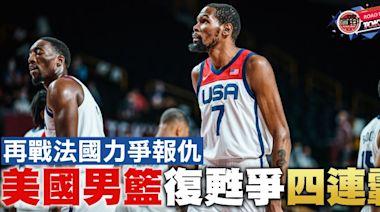 【東京奧運】再遇分組賽仇人 美國男籃強勢衝四連金