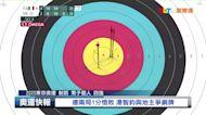 【影音】湯智鈞無緣銅牌不要緊 射下南韓魔王超經典