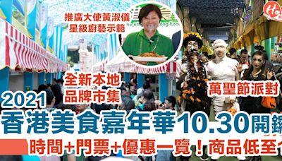 香港美食嘉年華2021|10.30開鑼!時間+門票+優惠一覽!低至1折 設本地品牌市集 | HolidaySmart 假期日常