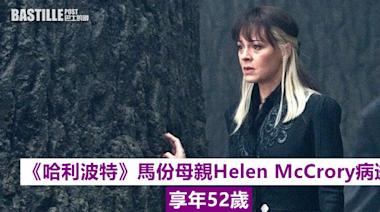 《哈利波特》馬份媽媽Helen McCrory因癌病逝 享年52歲 | 娛圈事