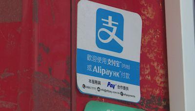 【刺激消費】支付寶香港8月交易額較7月升110%