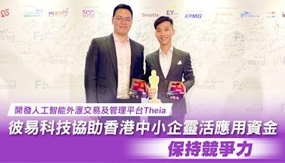 開發人工智能外滙交易及管理平台Theia 彼易科技協助香港中小企靈活應用資金,保持競爭力 - 香港經濟日報 - 報章 - 特約