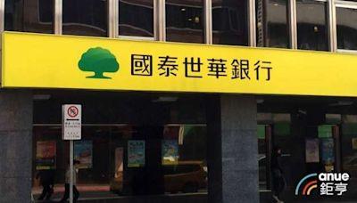 國泰世華ATM異常交易4.1萬筆 今日會逐筆完成退款作業 | Anue鉅亨 - 台股新聞
