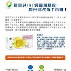 現貨供應-完整批號不刮除】 葡眾 康貝兒 乳酸菌 益生菌 保證公司貨 (1盒90條)葡眾商品皆可訂貨