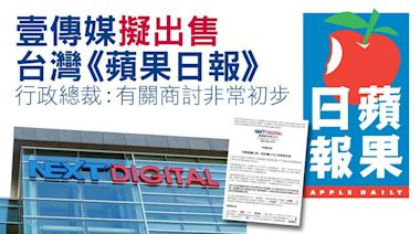 壹傳媒擬出售台灣《蘋果日報》 行政總裁:有關商討非常初步 | 蘋果日報