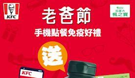 【KFC】手機點餐滿$25 送維他命C橙味咀嚼片+$20現金券(...