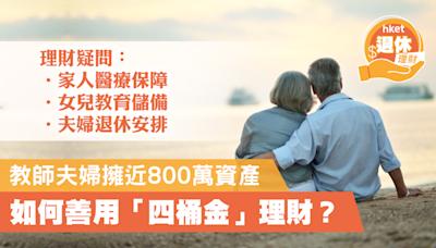 【退休規劃】教師夫婦擁近800萬資產 如何善用「四桶金」理財? - 香港經濟日報 - 理財 - 博客