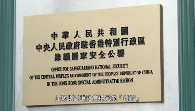 駐港國安公署批支聯會為「毒瘤」:支持港府依法取締支聯會
