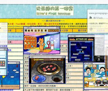 骨灰談:免費小遊戲的起點 史萊姆的第一個家^_^ - Cool3c