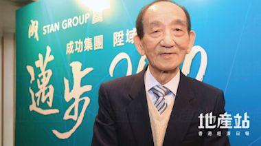 【傳奇舖王】鄧成波離世享年88歲 霓虹光管學徒變出百億地產王國 - 香港經濟日報 - 地產站 - 地產新聞 - 其他地產新聞