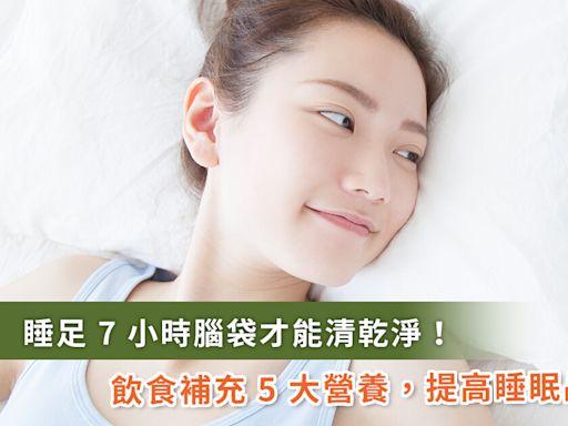 每天睡足7小時大腦才能清除廢物!5種營養素幫你一夜好眠 | 蕃新聞