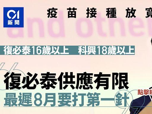 聶德權:復必泰供應有限 接種中心運作至9月底 最遲8月底打首針